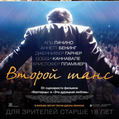 Danny Collins Soundtrack CD. Danny Collins Soundtrack